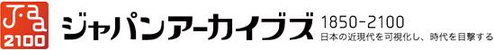 ジャパンアーカイブ