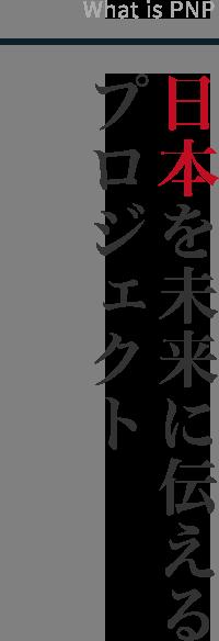 What is PNP 日本を未来に伝えるプロジェクト