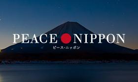 映画ピースニッポン