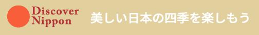 ディスカバーニッポン