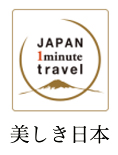 美しきニッポン japan 1minuites travel